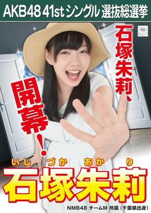 AKB48 41stシングル選抜総選挙ポスター 石塚朱莉