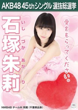 AKB48 45thシングル選抜総選挙ポスター 石塚朱莉
