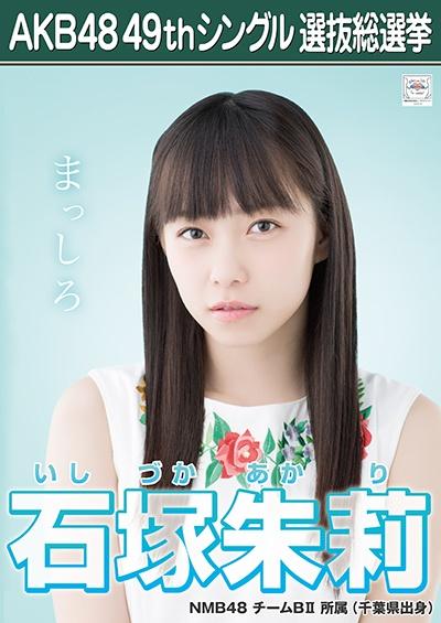 AKB48 49thシングル選抜総選挙ポスター 石塚朱莉