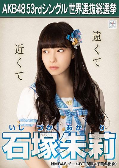 石塚朱莉 AKB48 53rdシングル 世界選抜総選挙ポスター