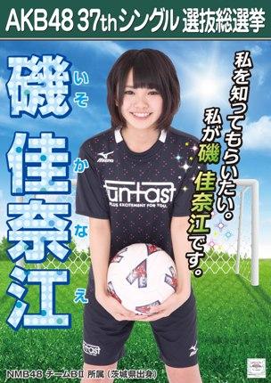 AKB48 37thシングル選抜総選挙ポスター 磯佳奈江