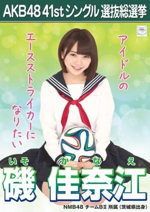 AKB48 41stシングル選抜総選挙ポスター 磯佳奈江