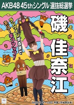 AKB48 45thシングル選抜総選挙ポスター 磯佳奈江