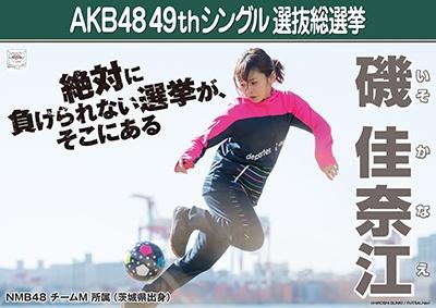 AKB48 49thシングル選抜総選挙ポスター 磯佳奈江