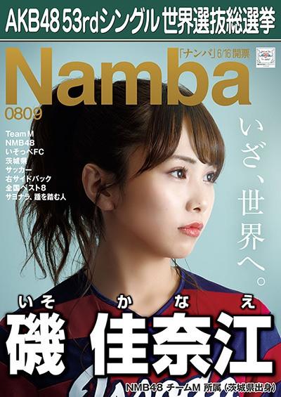 磯佳奈江 AKB48 53rdシングル 世界選抜総選挙ポスター