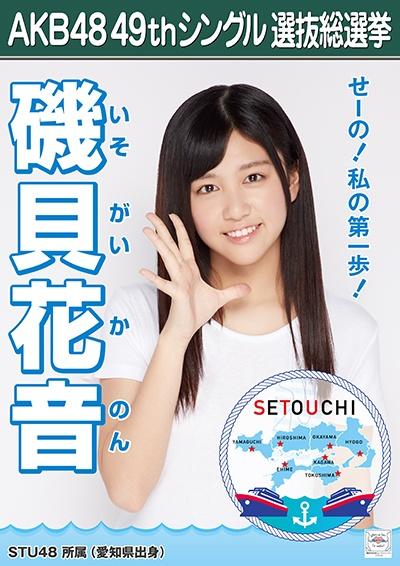 AKB48 49thシングル選抜総選挙ポスター 磯貝花音