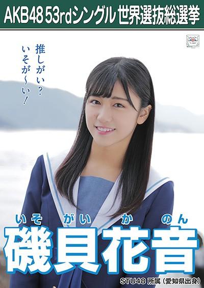 磯貝花音 AKB48 53rdシングル 世界選抜総選挙ポスター