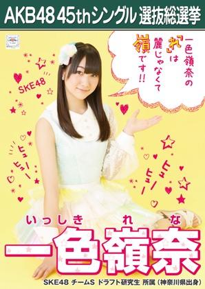 AKB48 45thシングル選抜総選挙ポスター 一色嶺奈