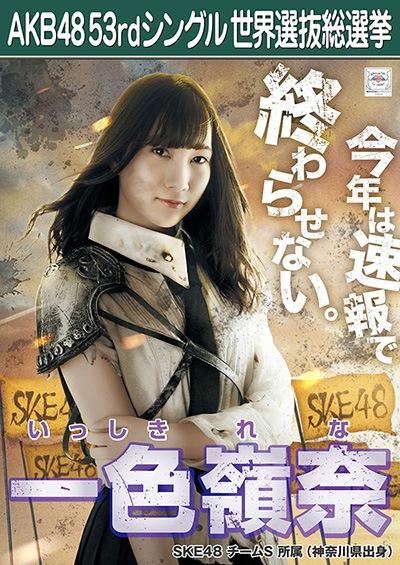 一色嶺奈 AKB48 53rdシングル 世界選抜総選挙ポスター