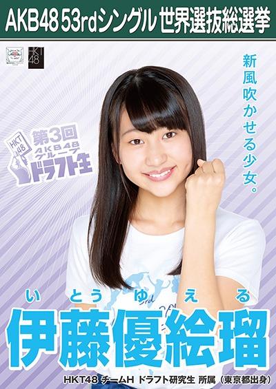 伊藤優絵瑠 AKB48 53rdシングル 世界選抜総選挙ポスター