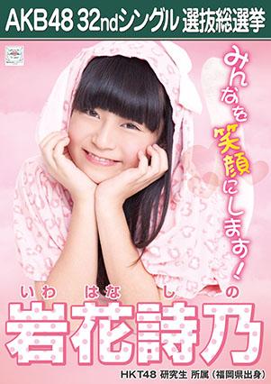 AKB48 32ndシングル選抜総選挙ポスター 岩花詩乃