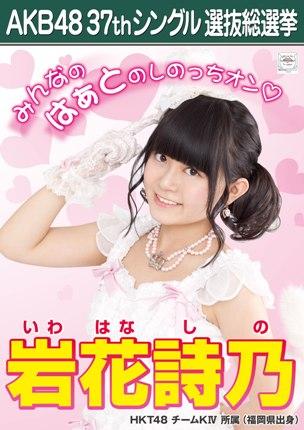 AKB48 37thシングル選抜総選挙ポスター 岩花詩乃