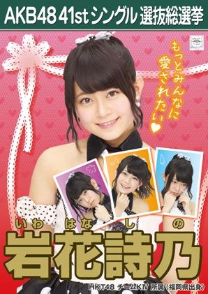 AKB48 41stシングル選抜総選挙ポスター 岩花詩乃
