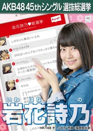 AKB48 45thシングル選抜総選挙ポスター 岩花詩乃