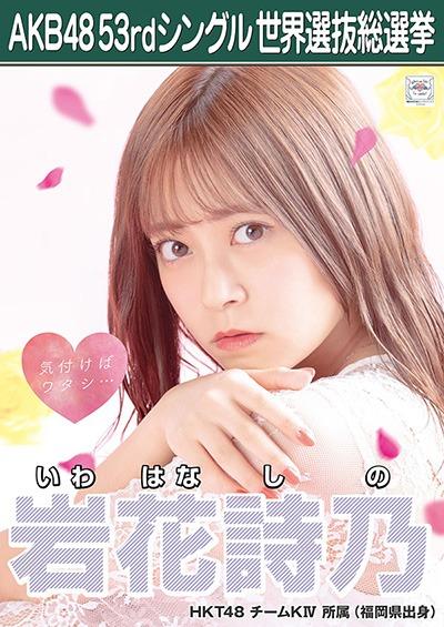 岩花詩乃 AKB48 53rdシングル 世界選抜総選挙ポスター