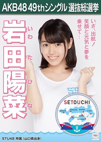 AKB48 49thシングル選抜総選挙ポスター 岩田陽菜