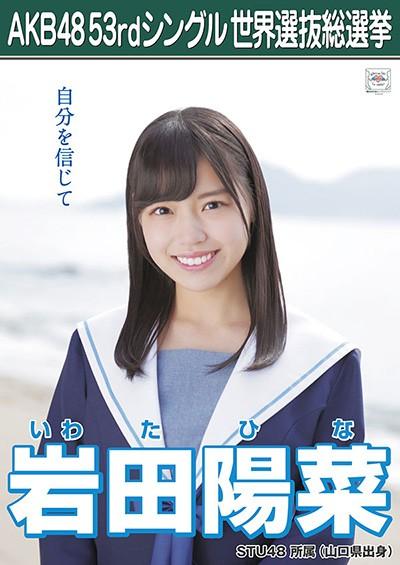 岩田陽菜 AKB48 53rdシングル 世界選抜総選挙ポスター