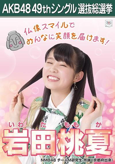 AKB48 49thシングル選抜総選挙ポスター 岩田桃夏