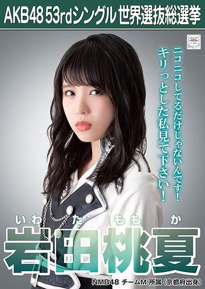岩田桃夏 AKB48 53rdシングル 世界選抜総選挙ポスター