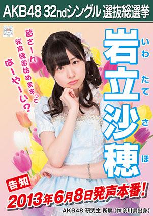 AKB48 32ndシングル選抜総選挙ポスター 岩立沙穂