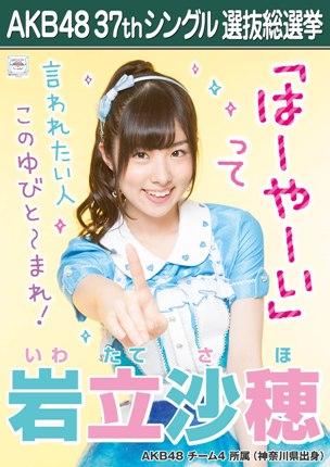 AKB48 37thシングル選抜総選挙ポスター 岩立沙穂