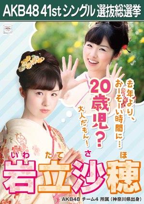 AKB48 41stシングル選抜総選挙ポスター 岩立沙穂