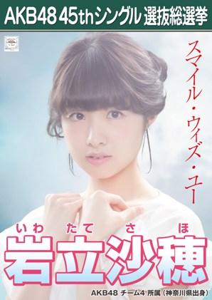 AKB48 45thシングル選抜総選挙ポスター 岩立沙穂