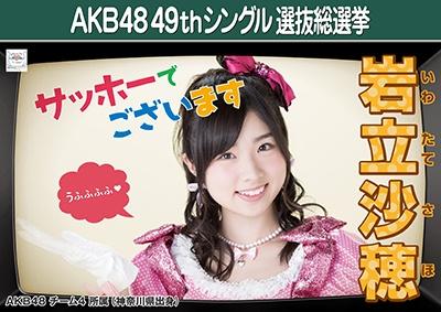 AKB48 49thシングル選抜総選挙ポスター 岩立沙穂
