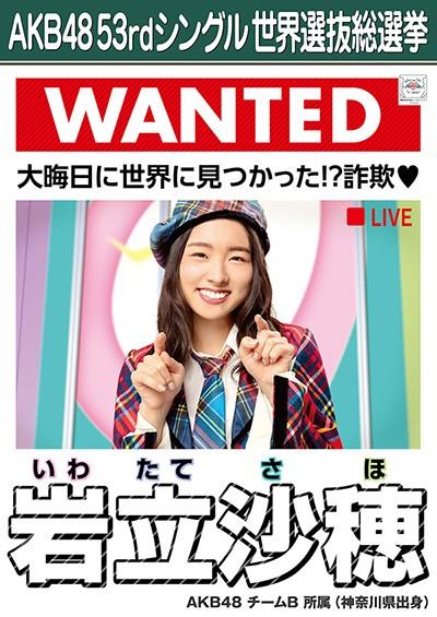 岩立沙穂 AKB48 53rdシングル 世界選抜総選挙ポスター