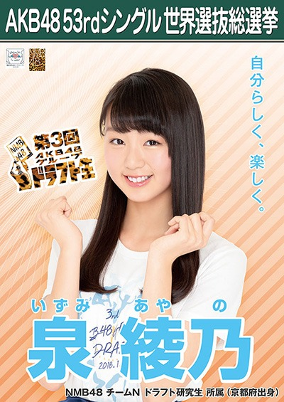 泉綾乃 AKB48 53rdシングル 世界選抜総選挙ポスター