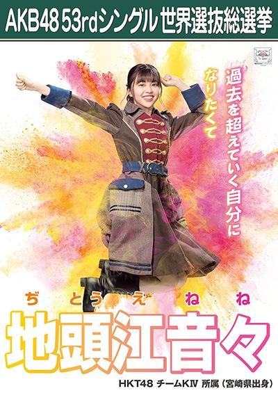 地頭江音々 AKB48 53rdシングル 世界選抜総選挙ポスター