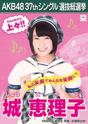 AKB48 37thシングル選抜総選挙ポスター 城恵理子