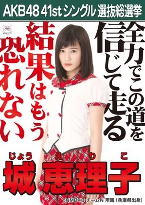 AKB48 41stシングル選抜総選挙ポスター 城恵理子