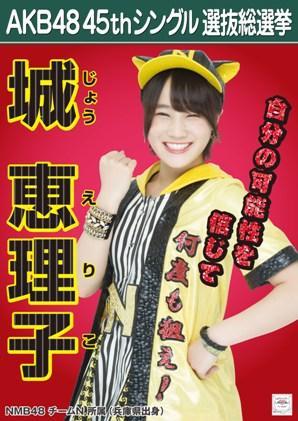 AKB48 45thシングル選抜総選挙ポスター 城恵理子
