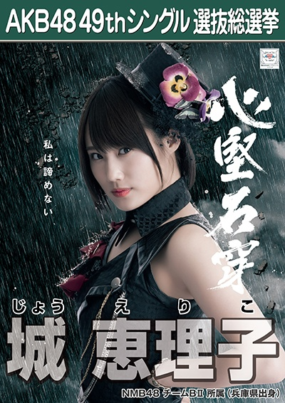 AKB48 49thシングル選抜総選挙ポスター 城恵理子