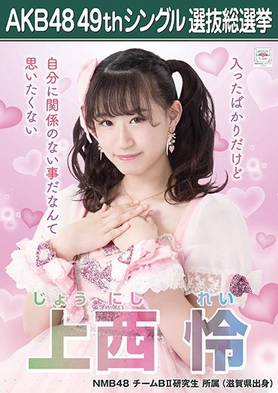 AKB48 49thシングル選抜総選挙ポスター 上西怜