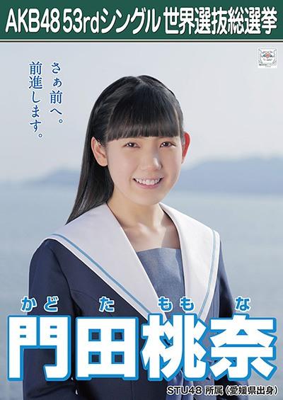 門田桃奈 AKB48 53rdシングル 世界選抜総選挙ポスター