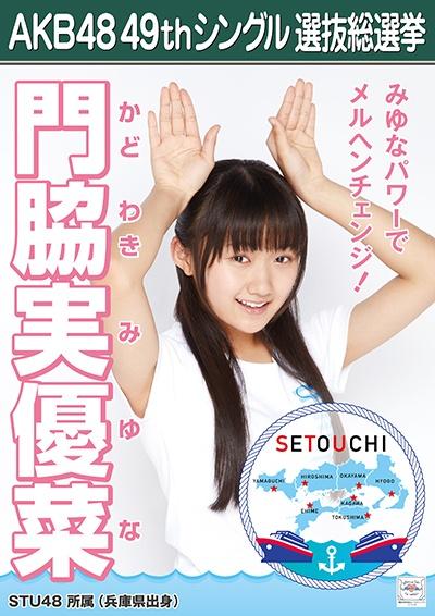 AKB48 49thシングル選抜総選挙ポスター 門脇実優菜