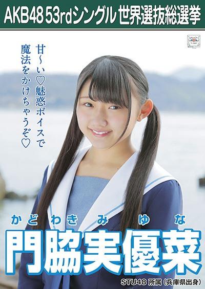 門脇実優菜 AKB48 53rdシングル 世界選抜総選挙ポスター