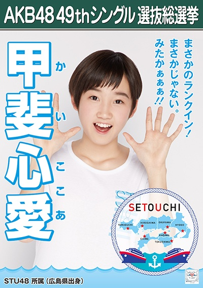 AKB48 49thシングル選抜総選挙ポスター 甲斐心愛