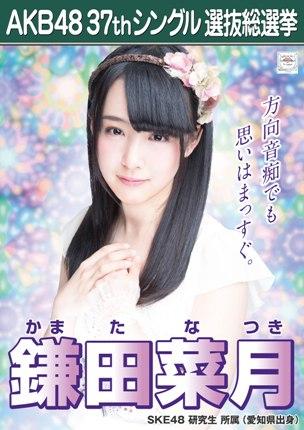 AKB48 37thシングル選抜総選挙ポスター 鎌田菜月