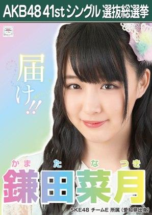 AKB48 41stシングル選抜総選挙ポスター 鎌田菜月