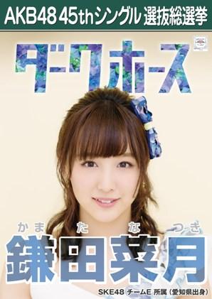 AKB48 45thシングル選抜総選挙ポスター 鎌田菜月