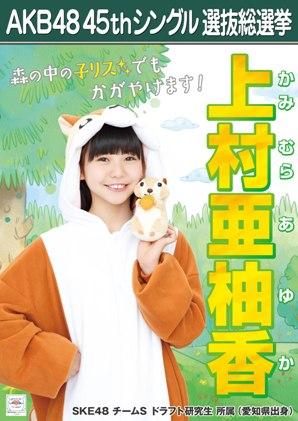 AKB48 45thシングル選抜総選挙ポスター 上村亜柚香