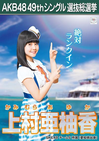 AKB48 49thシングル選抜総選挙ポスター 上村亜柚香