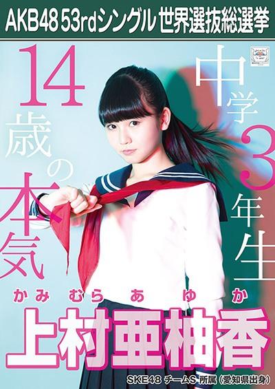 上村亜柚香 AKB48 53rdシングル 世界選抜総選挙ポスター