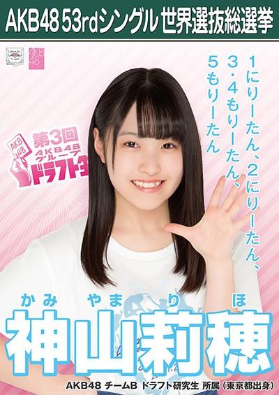 神山莉穂 AKB48 53rdシングル 世界選抜総選挙ポスター
