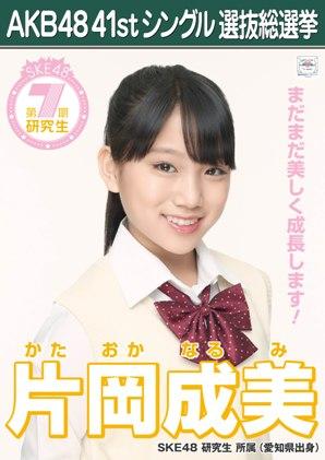 AKB48 41stシングル選抜総選挙ポスター 片岡成美