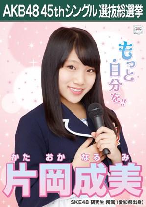 AKB48 45thシングル選抜総選挙ポスター 片岡成美