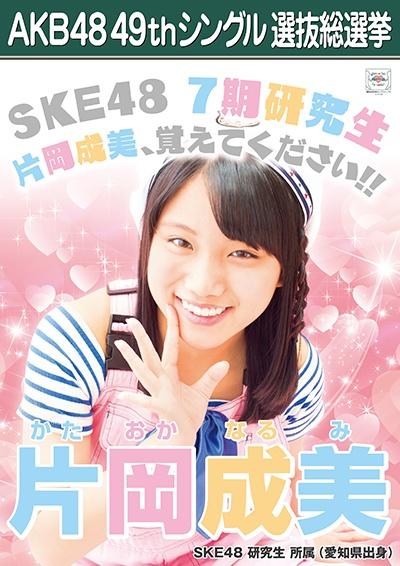 AKB48 49thシングル選抜総選挙ポスター 片岡成美